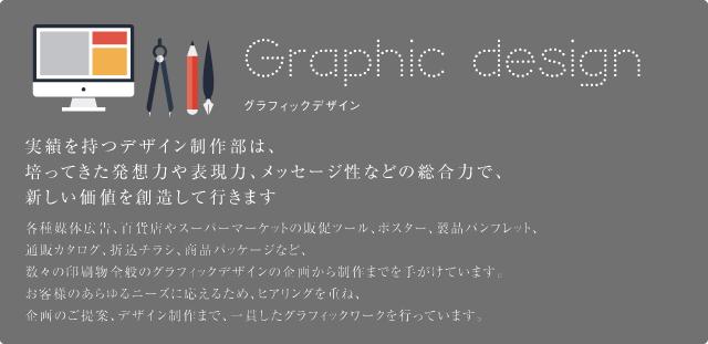 MainGraphicDesign